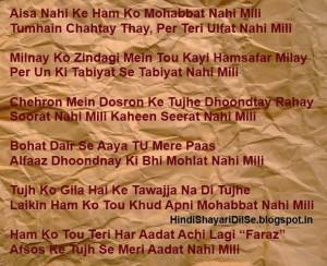 aisa-nahi-ke-ham-ko-mohabbat-nahi-mili-Hindi-Shayari-Pictures