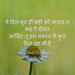 ye-dil-bura-hi-sahi-Hindi-Love-Shayari-Pictures