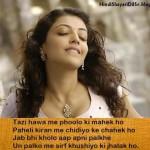 Tazi-Hawa-Me-Phoolo-ki-Love-Shayari-Images