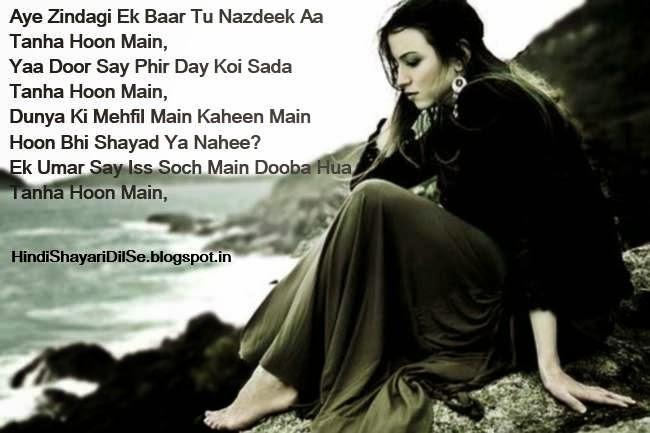 Tanhai Shayari Images, Sad Shayari Images