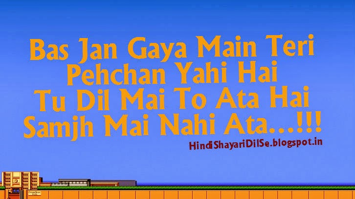 Hindi Love Shayari, Dil Shayari Images, Hindi Shayari Pictures