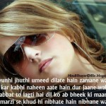 Bas-yunhi-jhuthi-umeed-dilate-hain-zamane-wale-Hindi-Shayari-Pictures