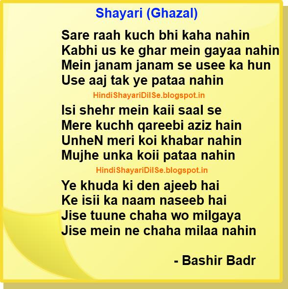 Bashir Badra Shayari, Ghazal By Bashir Badra, Ghazals On Images
