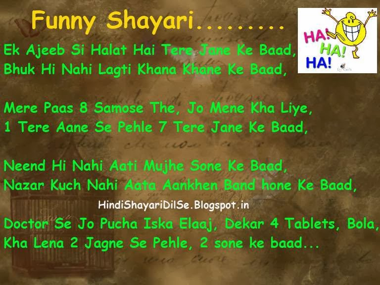 Funny-Shayari-Images-Ek-Ajeeb-Si-halat