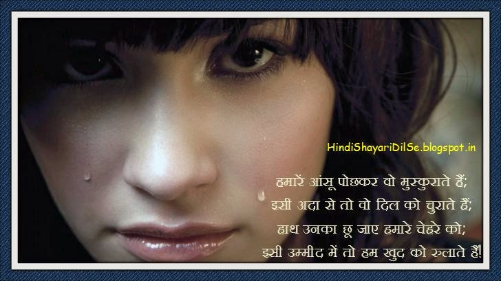 Hindi Love Shayari, Hindi Sad Shayari Images