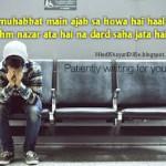 Rah-e-muhabbat-main-Hindi-Shayari-Dil-Se
