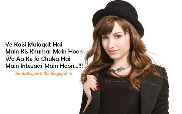 Intezaar Shayari Images, Mulaqat Shayari Images