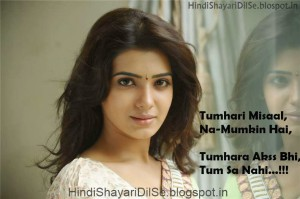 tumhari-missal-bhi-Hindi-Romantic-Shayari-Images