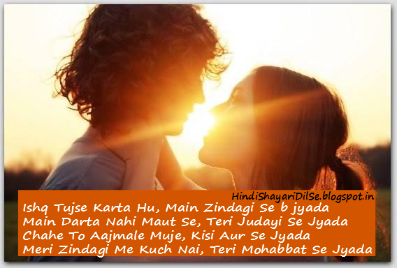 Hindi Romantic Shayari On Images, Love Shayari Pictures, Best Shayari Pics