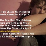 Jis-Ko-Tum-Chaaho-Wo-Mohabbat-Hindi-Sad-Shayari-Images