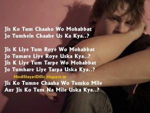 Jis-Ko-Tum-Chaaho-Wo-Mohabbat-Hindi-Sad-Shayari-Images