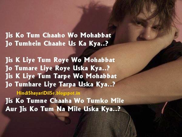 Heart Touching Sad Shayari, Mohabbat Shayari on Images, Hindi Shayari ...