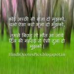 Koi-Achcchi-si-saja-do-humko-Hindi-Shayari-Pictures