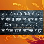 Kuchh-Tabiyat-hi-aisi-mili-Hindi-Love-Shayari-Images