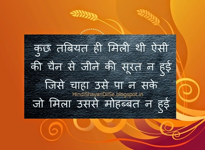 Romantic Shayari in Hindi, Love Shayari Images, Mohabbat Shayari Pictures