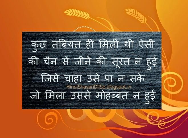 Kuchh-Tabiyat-hi-aisi-mili-Hindi-Love-Shayari-Images