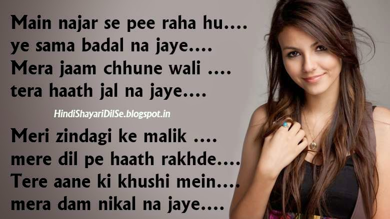 Main-Najar-se-pee-raha-hu-Hindi-Romantic-Shayari-Pics