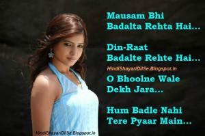 Mausam-Bhi-Badalta-Rehta-Hai-Hindi-Shayari-Dil-Se-Pictures