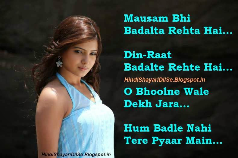 Hindi Shayari On Images, Sad Shayari On Images, Love Shayari On Images