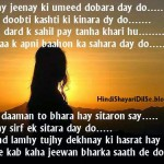 Mujhy-jeenay-ki-umeed-dobara-day-do-Hindi-Shayari-Images
