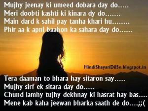 Mujhy-jeenay-ki-umeed-dobara-day-do-Hindi-Shayari-Images