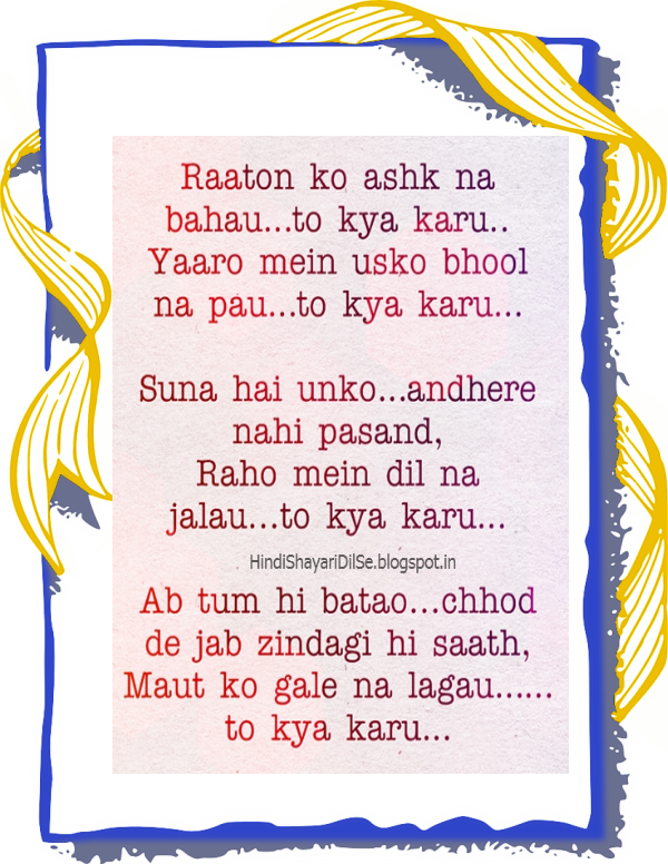 Hindi Sad Shayari On Images, Heart Touching Shayari Pictures, Emotional Shayari