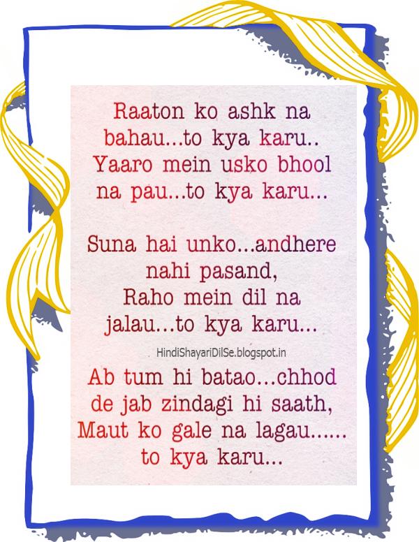 Raaton-Ko-ashk-Hindi-Shayari-Dil-Se