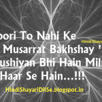 Ye-Zaroori-To-Nahi-Ke-Jeet-Hi-Musarrat-Bakhshay-Hindi-Shayari-Dil-Se