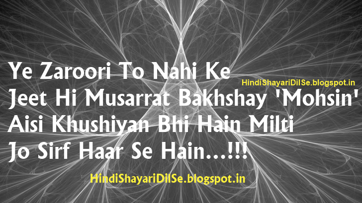 2 Lines Shayari on Images, Hindi Sad Shayari, Mohsin Shayari on pictures