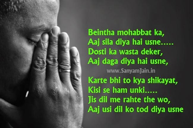 Beintha-mohabbat-ka-aaj-sila-diya-hai-usne-Sanyamjain