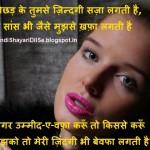 Bichhad-Ke-tumse-Zindagi-Saja-Lagti-Hai-Hindi-Shayari-Dil-Se-Pictures
