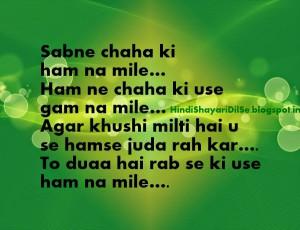 Hindi-Shayari-Dil-Se-Sabne-chaha-ki-ham-na-mile