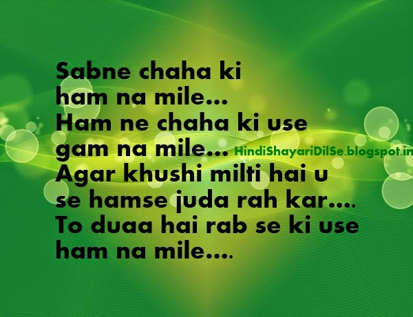 Heart Touching Hindi Shayari On Images, Sad Shayari Pictures, Best Hindi Shayari