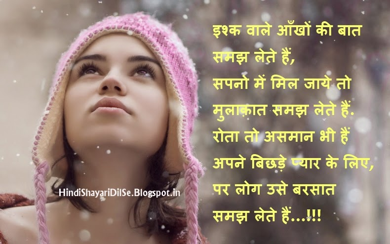 Hindi Shayari Pictures, Ishq Shayari On Images, 4 Lines Shayari On Wallpapers