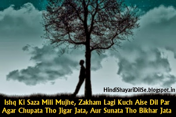 Sad Shayari On Images, Ishq Shayari, Dardbhari Shayari Pictures