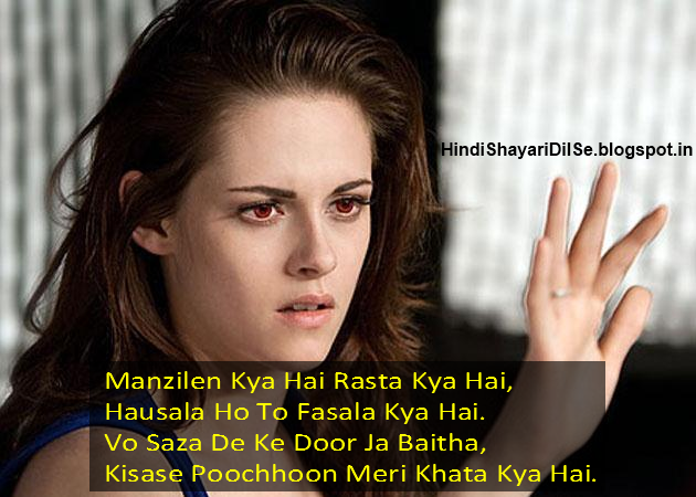 Heart Touching Shayari On Images, Fasala Shayari, Hausala Shayari Images