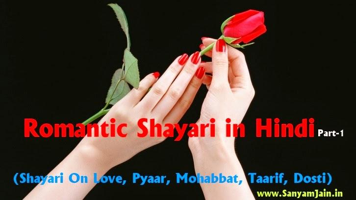 Shayari On Love, Pyaar, Mohabbat, Taarif, Dosti