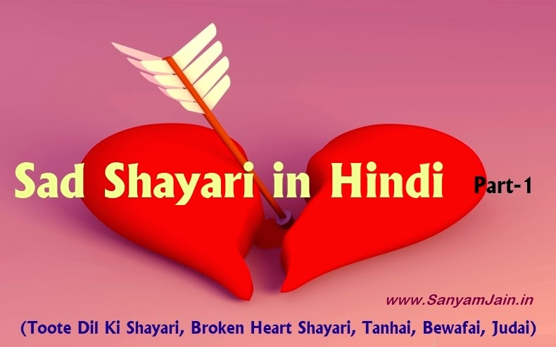 Hindi Sad Shayari, Hindi Shayari Collection
