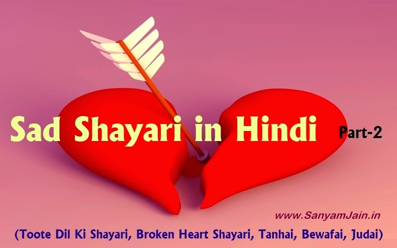 Sad Shayari in Hindi – Part-2 (Toote Dil Ki Shayari, Broken Heart ...