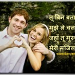 Tu-bin-Bataye-Hindi-Shayari-Images