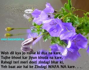 Woh-dil-kya-jo-milne-ki-dua-na-kare-Hindi-Shayari-Dil-Se