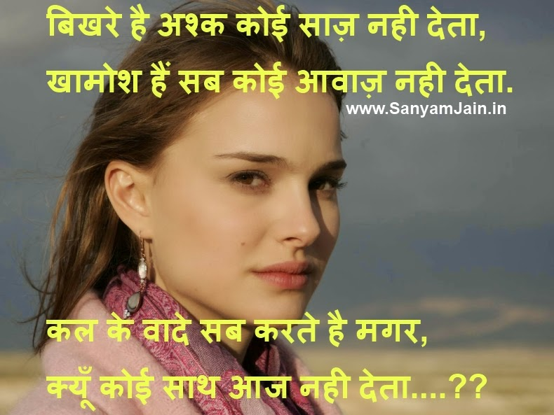 Bikhre-Hai-Ashk-Koi-Saaz-Nahi-Deta-Hindi-Shayari-Pictures