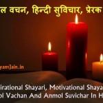 Inspirational-Shayari-SanyamJain-Part-1