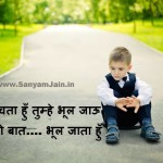 Roz-Sochta-Hu-Tumhe-Bhool-Jau-Hindi-Shayari-Wallpapers