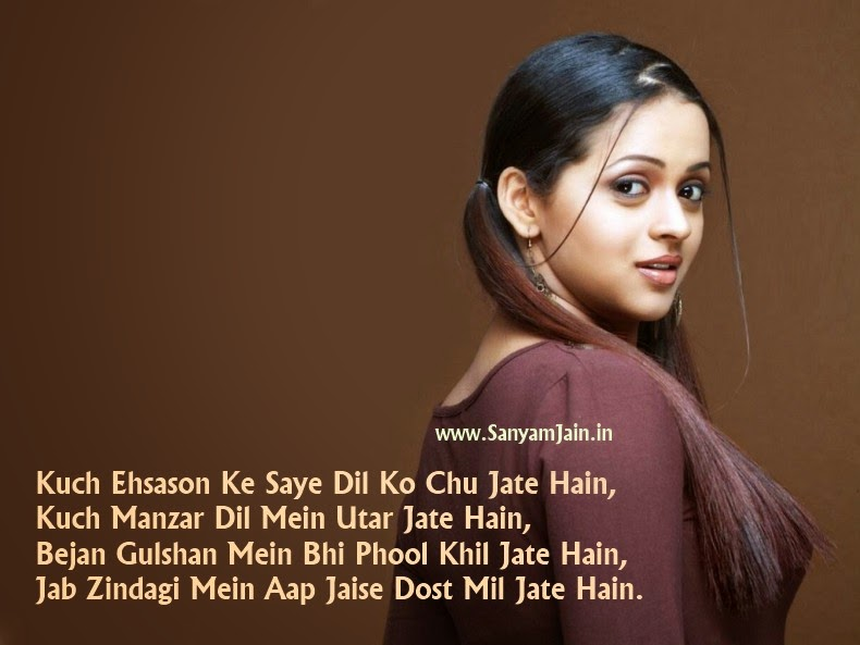 Dosti Shayari On Images