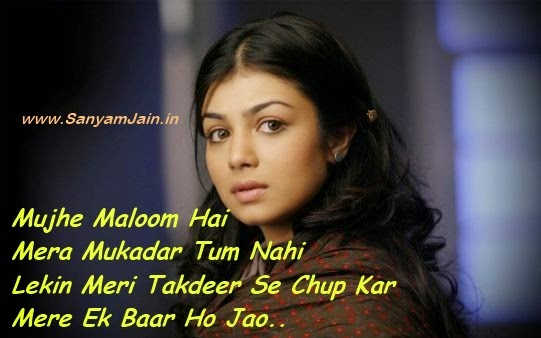 Mujhe-Maloom-Hai-Hindi-Sad-Shayari-Pictures