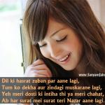 Dil-ki-hasrat-zuban-par-aane-lagi-Hindi-Shayari-Dil-Se-Dosti-Shayari-Images