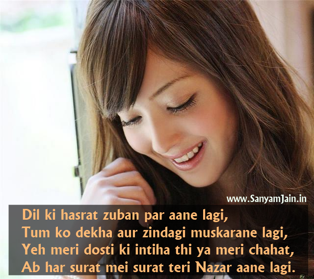 Dosti-Love-Romantic-In Appreciation Shayari Images