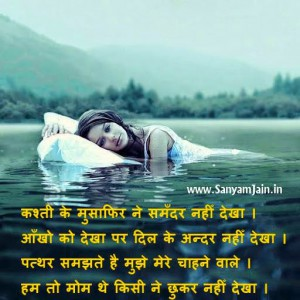 Kashti-Ke-Musafir-Ne-Hindi-Sad-Shayari-On-Images-SanyamJain
