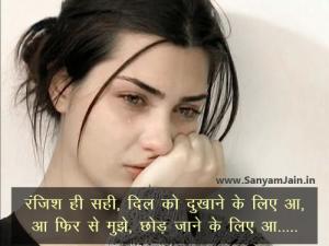 Ranjish-Hi-Sahi-Dil-Ko-Dukhane-Ki-Liye-Aa-Sad-Shayari-Picture